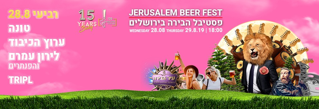 Jerusalem Beer Festival 2019 - Wednsday